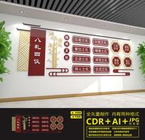 校园传统文化八礼四仪文化墙