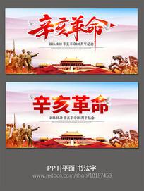 辛亥革命纪念日简洁大气展板