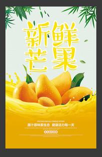 新鲜芒果水果店宣传海报设计