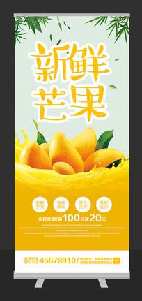新鲜芒果水果店展架设计
