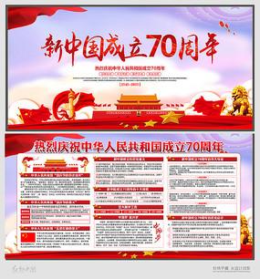 精美建国70周年国庆节展板 PSD