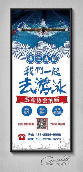 游泳协会招生海报
