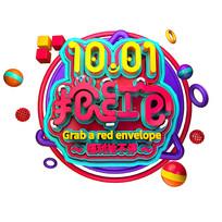 原创元素1001抢红包立体字