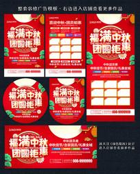 整套中秋节促销宣传单