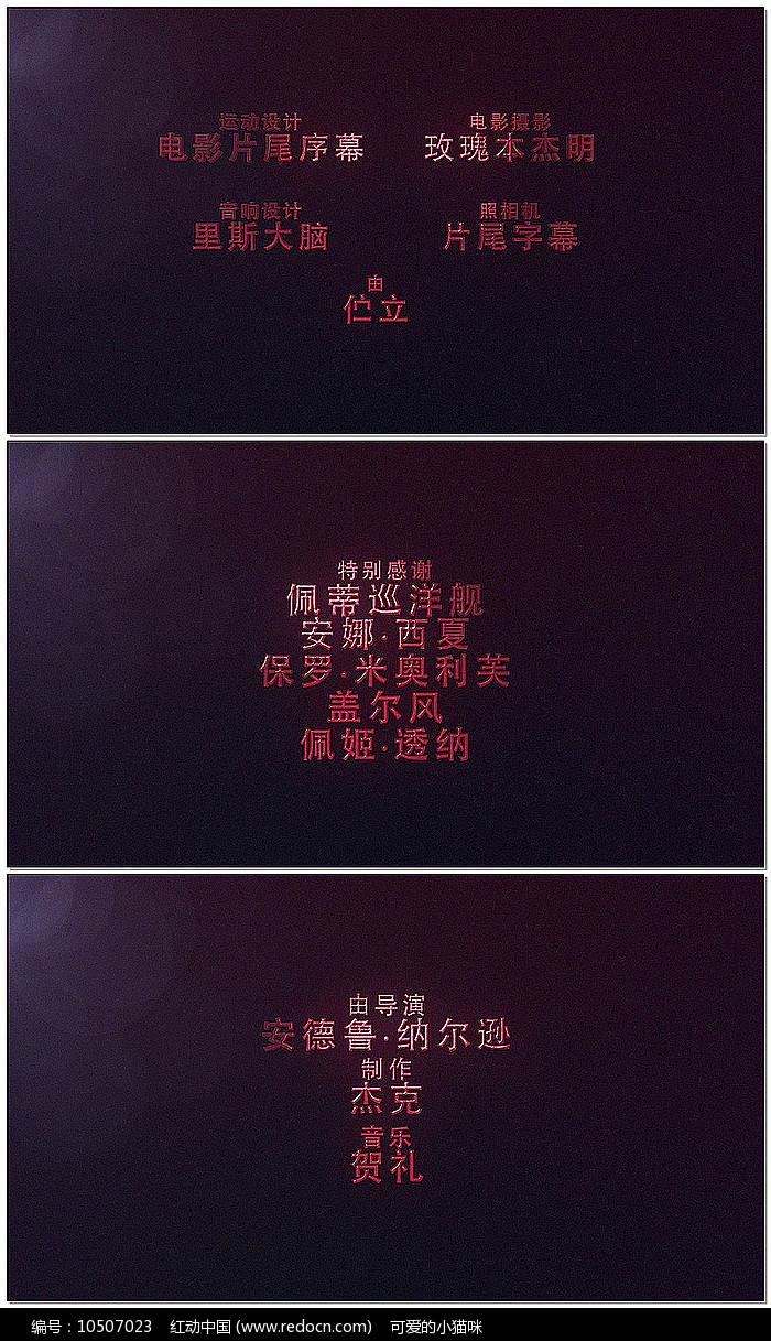 震撼电影谢幕电视剧片尾字幕版ae模板图片
