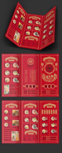 中国风菜单三折页