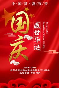 中国梦十一国庆节海报
