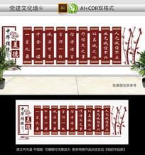 中华传统美德文化背景墙
