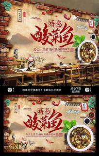 重庆酸菜鱼海报美食背景墙