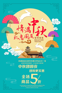 中秋国庆双节钜惠海报
