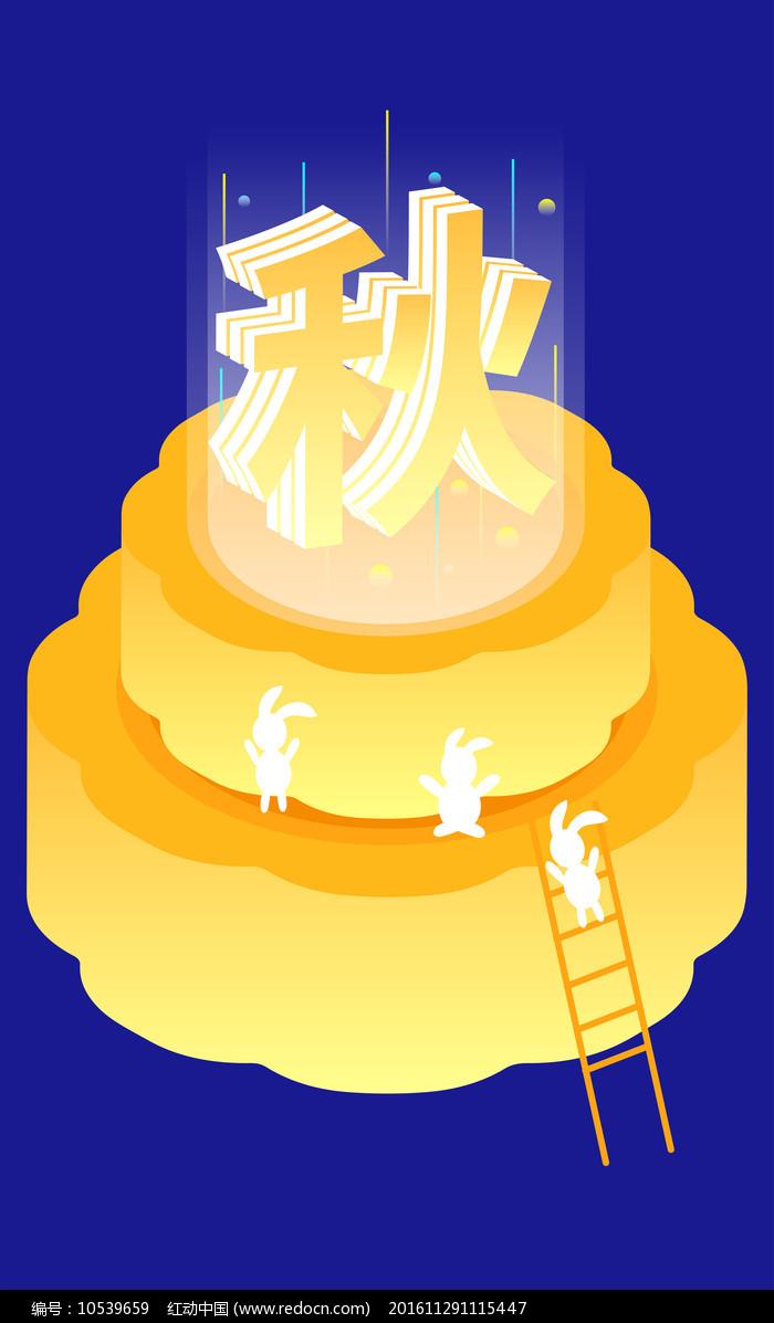 中秋团圆双层秋字月饼矢量插画素材图片
