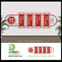 中式大气校园文化墙设计