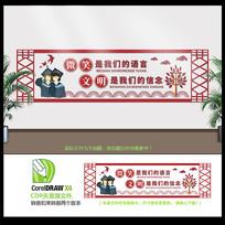 中式校园励志标语文化墙