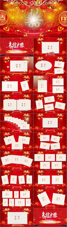 中式喜庆婚礼电子相册PPT