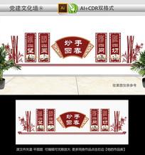 中医文化背景墙展板