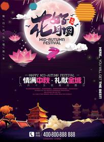 紫色唯美中秋节日促销海报