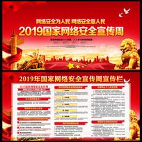 2019网络安全宣传周宣传展板