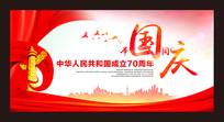 70周年国庆主题展板