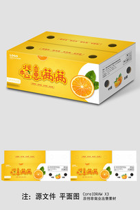 橙意满满脐橙包装箱天地盖对口箱