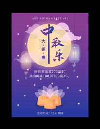 创意唯美中秋节活动宣传促销海报