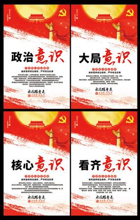 党员政府四个意识党建文化墙