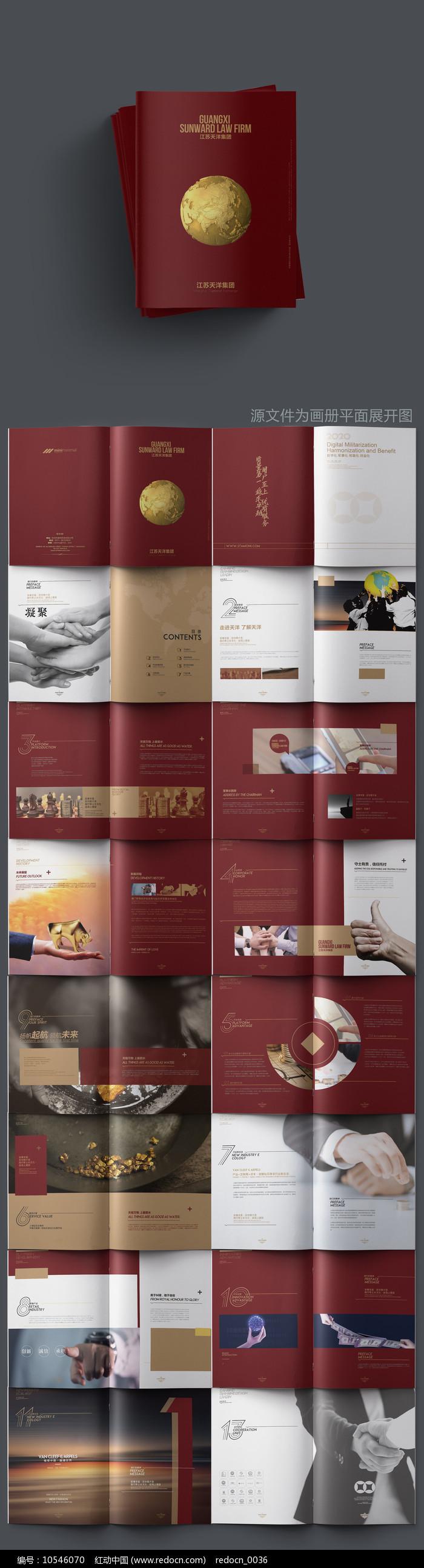 大气红色金融画册设计图片
