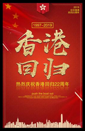 大气香港回归22周年海报设计
