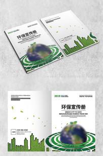 地球环保画册封面
