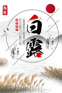 二十四节气中国风水墨海报