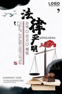 法律公正海报