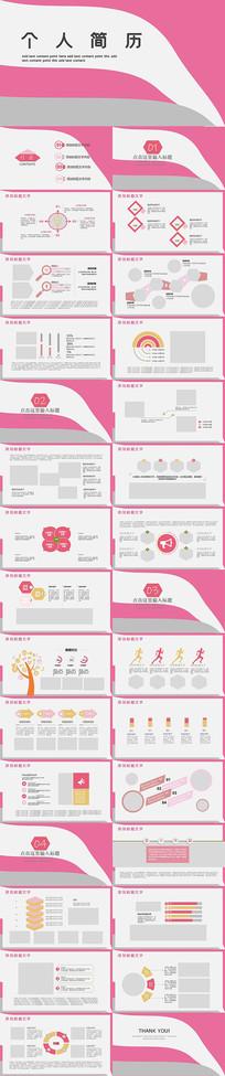 粉色时尚个人简历PPT模板