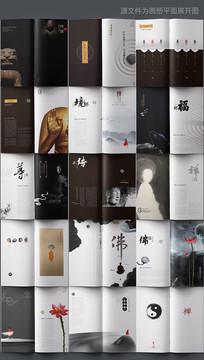佛教寺院宣传画册设计