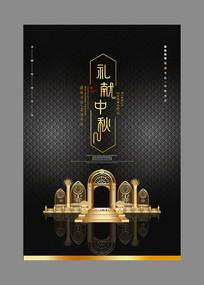 高端奢华房地产中秋节海报