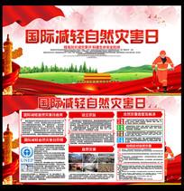 国际减轻自然灾害日 减灾防灾宣传展板