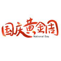 国庆旅游黄金周字体元素