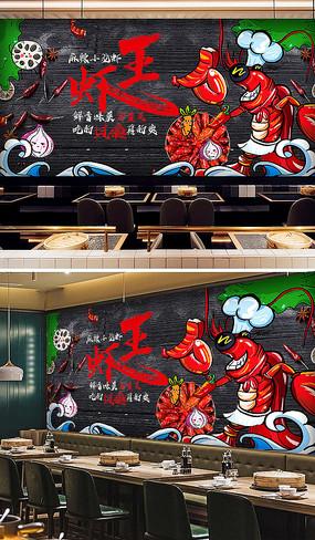 海鲜餐馆小龙虾背景墙