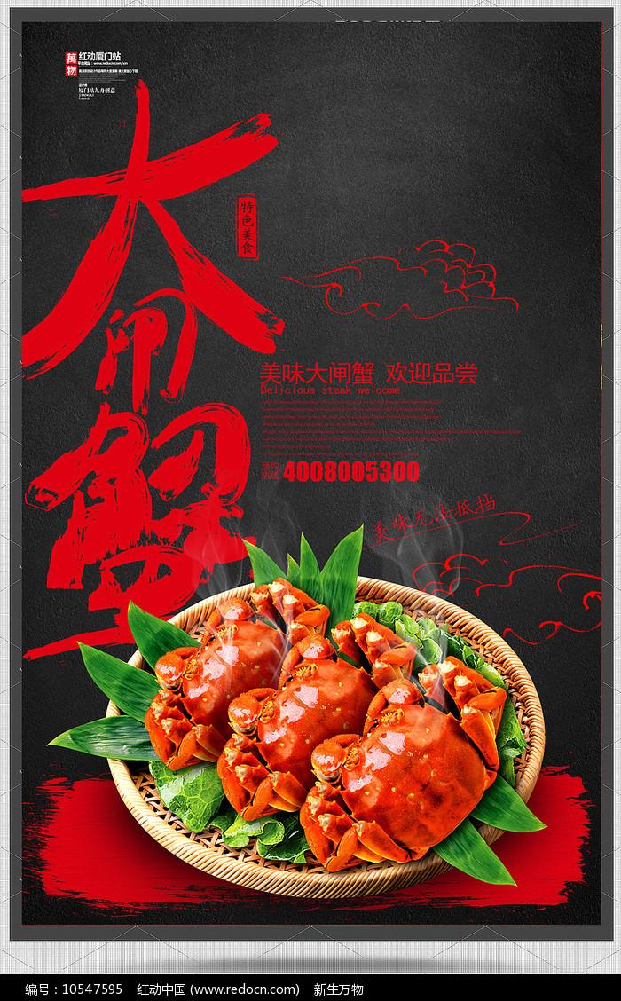 黑色精致大闸蟹美食宣传海报设计图片