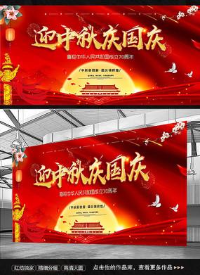红色喜庆迎中秋庆国庆70周年