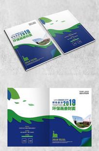 简洁环保画册封面