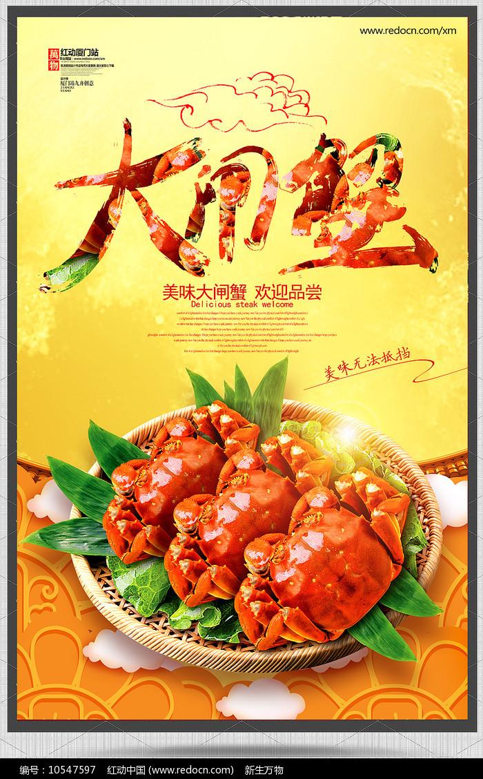 简约创意大闸蟹美食宣传海报设计图片