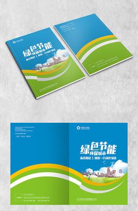 节能环保画册封面