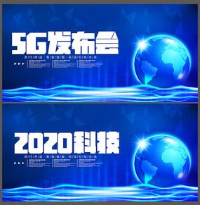 蓝色5G网络发布会展板