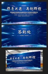 蓝色经济论坛商会高峰论坛签约仪式背景板