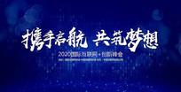 蓝色企业峰会会议背景板