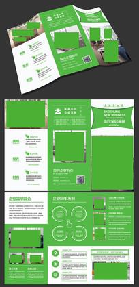 绿色清新家居三折页设计