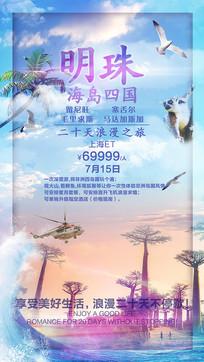 明珠海岛四国二十天浪漫之旅旅游海报