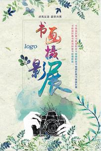清新手绘树叶书画摄影展海报