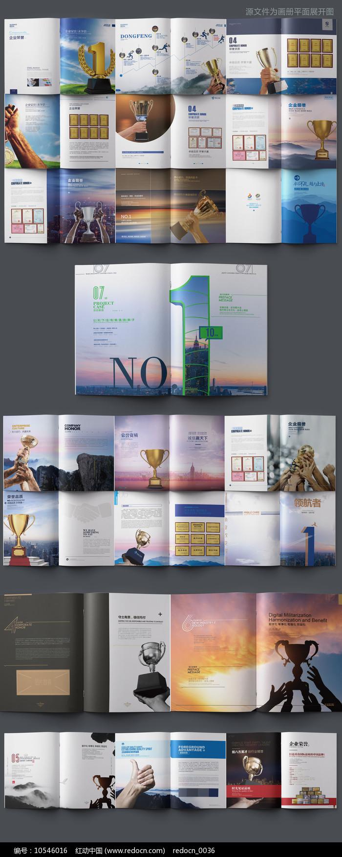 企业公司荣誉画册内页模板设计图片