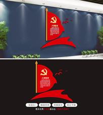 入党誓词党建文化墙党员活动室文化墙