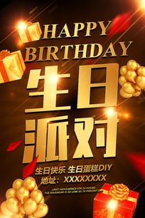 生日快乐宣传海报
